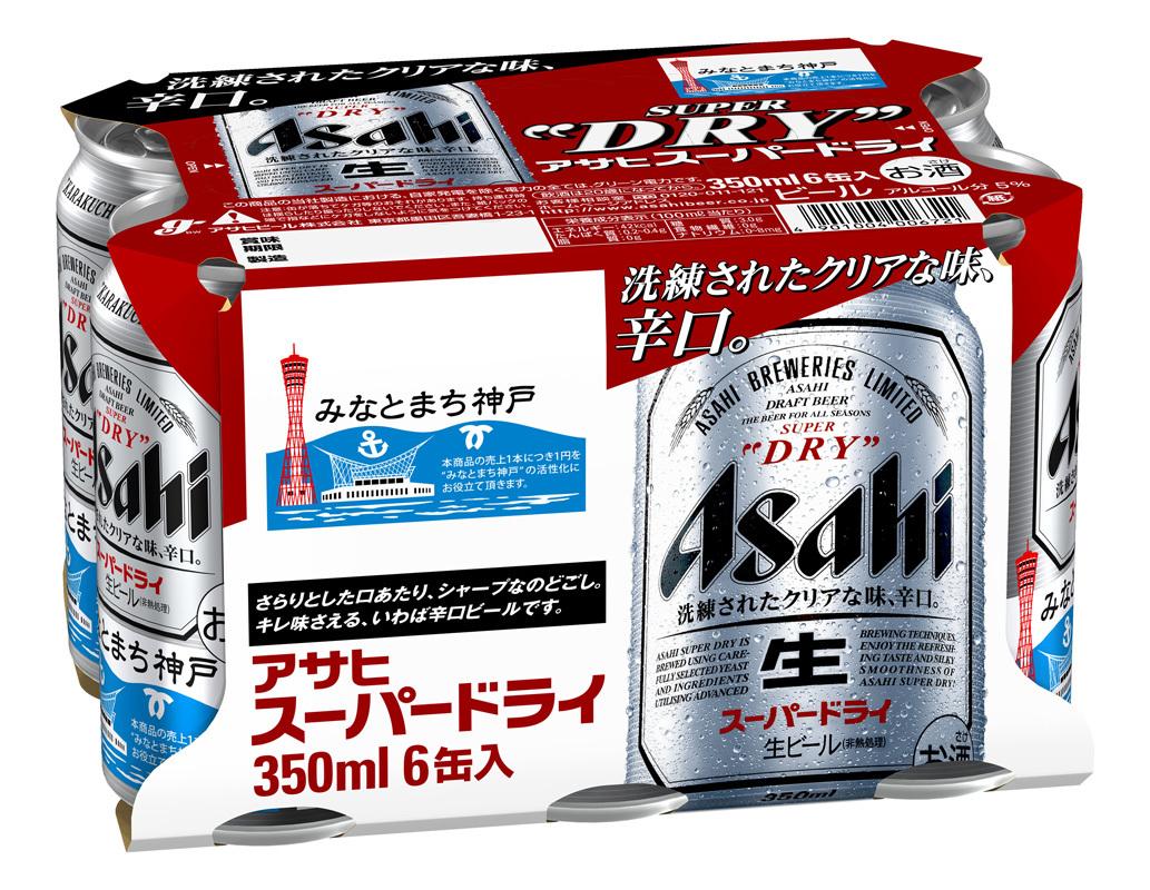 20180521スーパードライみなとまち神戸缶パック
