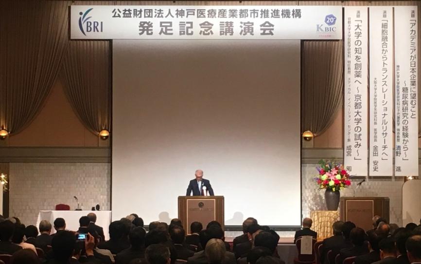 20180530神戸医療産業都市推進機構の講演会