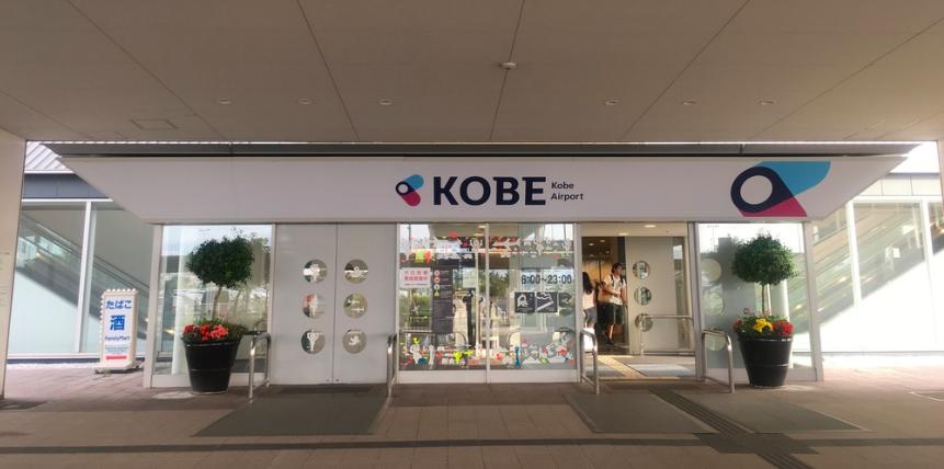 20180607神戸空港エントランス