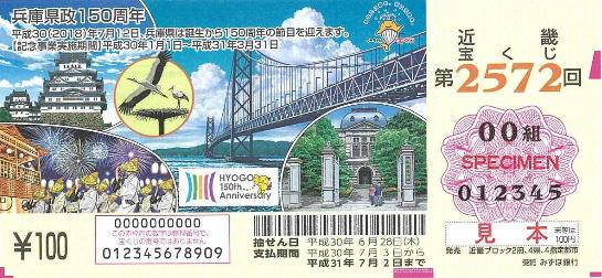 20180612兵庫県政150周年近畿宝くじ