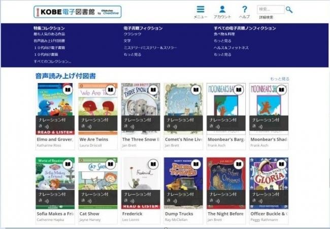 20180613神戸市電子図書館の画面例