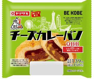 20180620チーズカレーパン