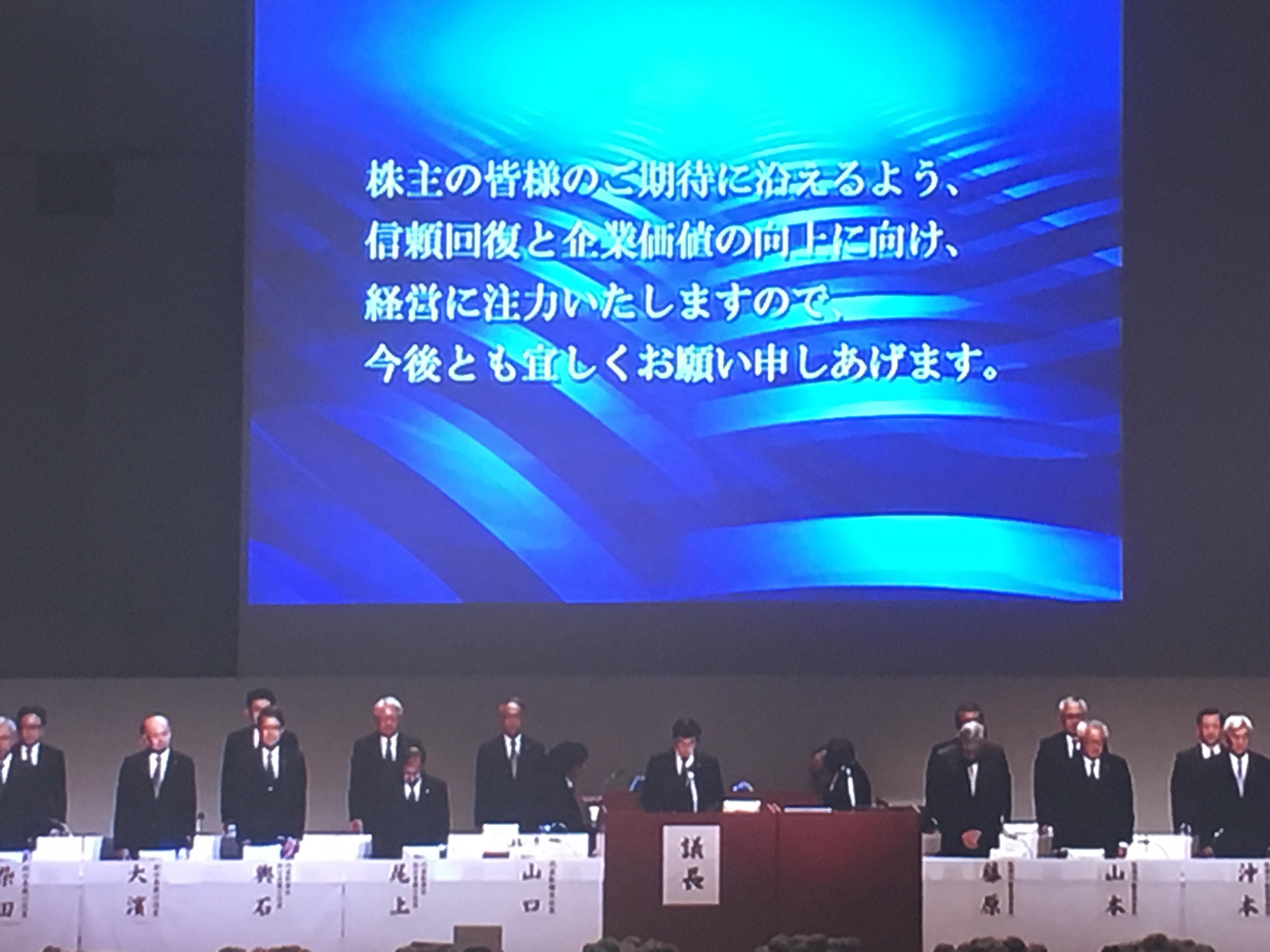 20180621神戸鋼株主総会