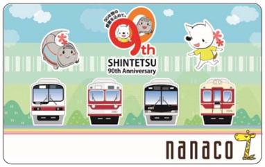 20180626神戸電鉄nanaco