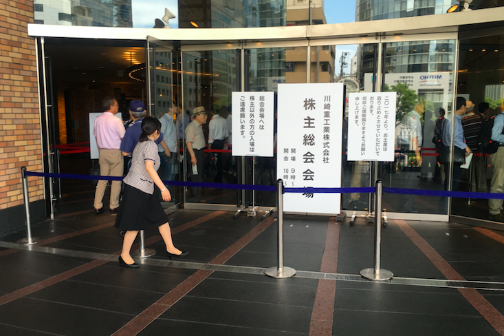 20180627川重株主総会