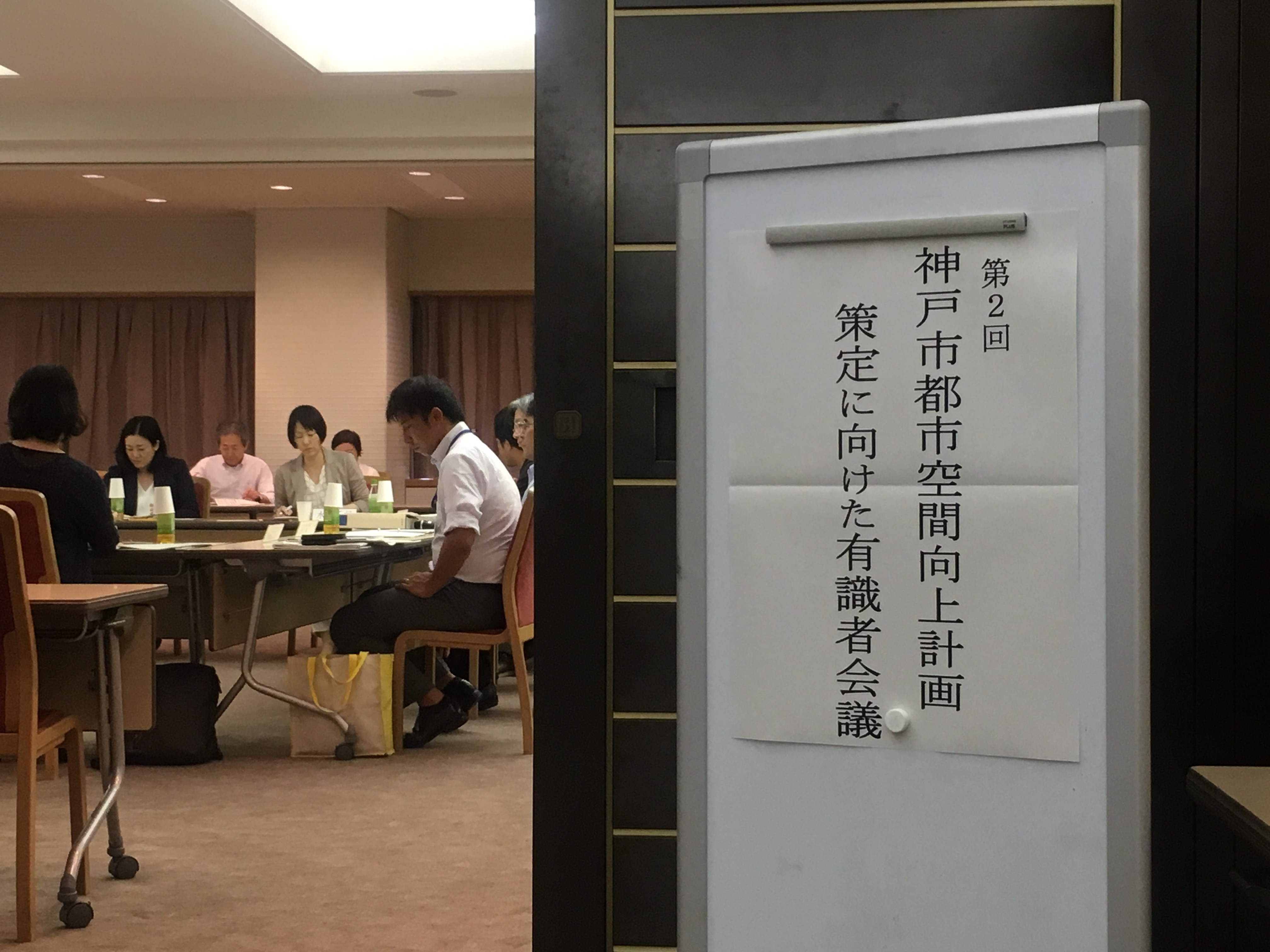20180628神戸市空間向上計画の有識者会議