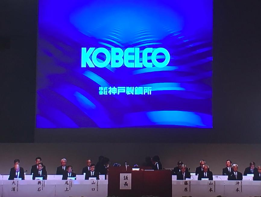 20180629神戸製鋼株主総会