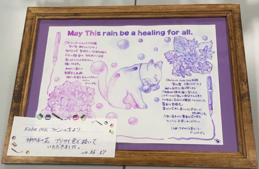 20180703Kobe INK 物語
