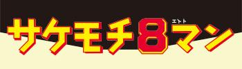 サケモチ8マン