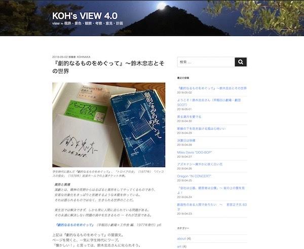 180502_kohsview4.jpg