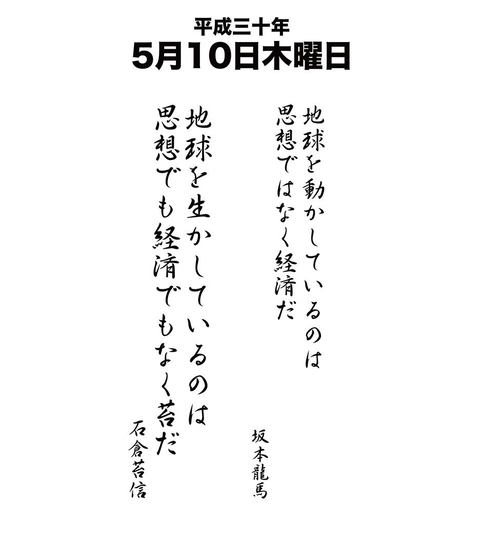 平成30年5月10日