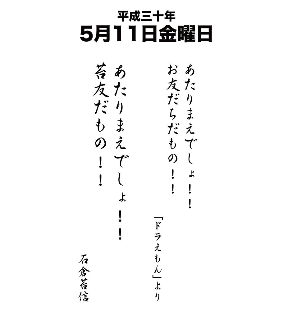 平成30年5月11日