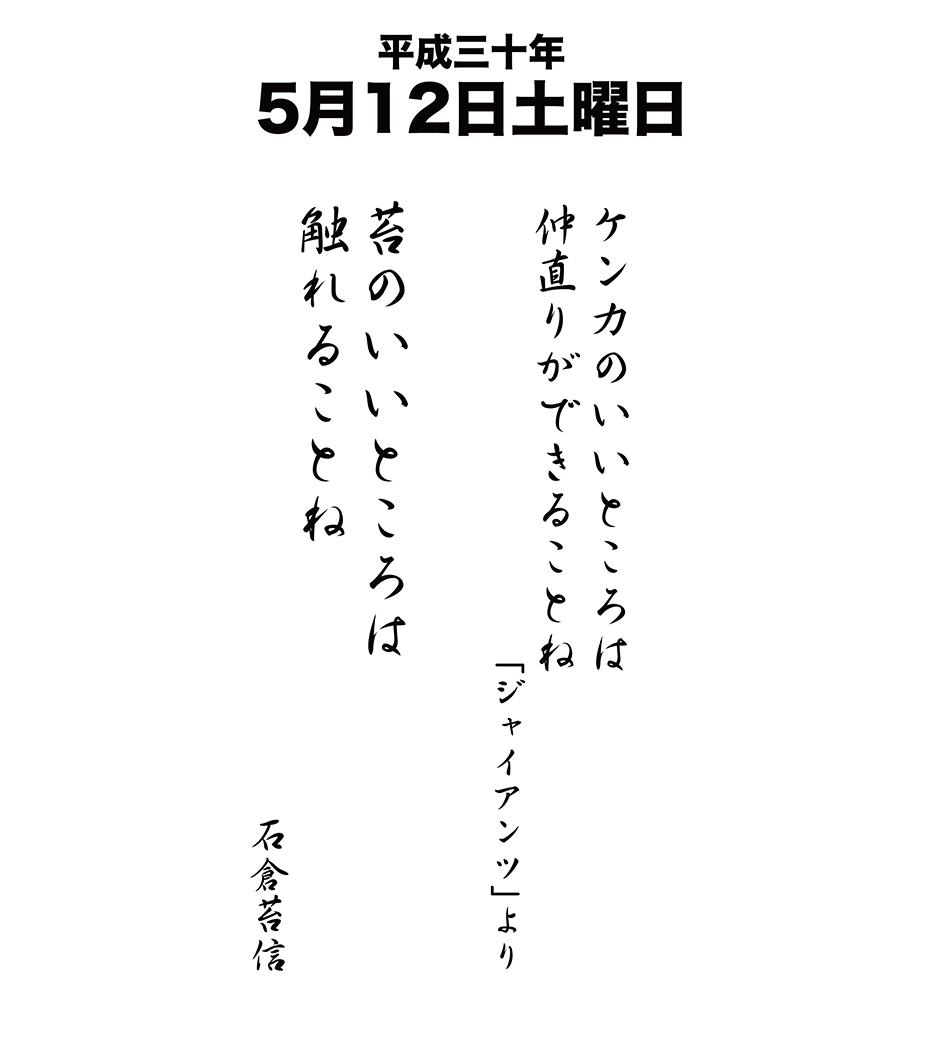 平成30年5月12日