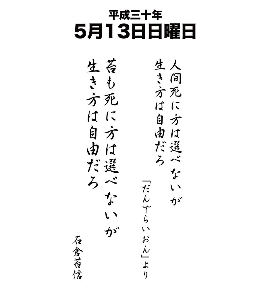 平成30年5月13日