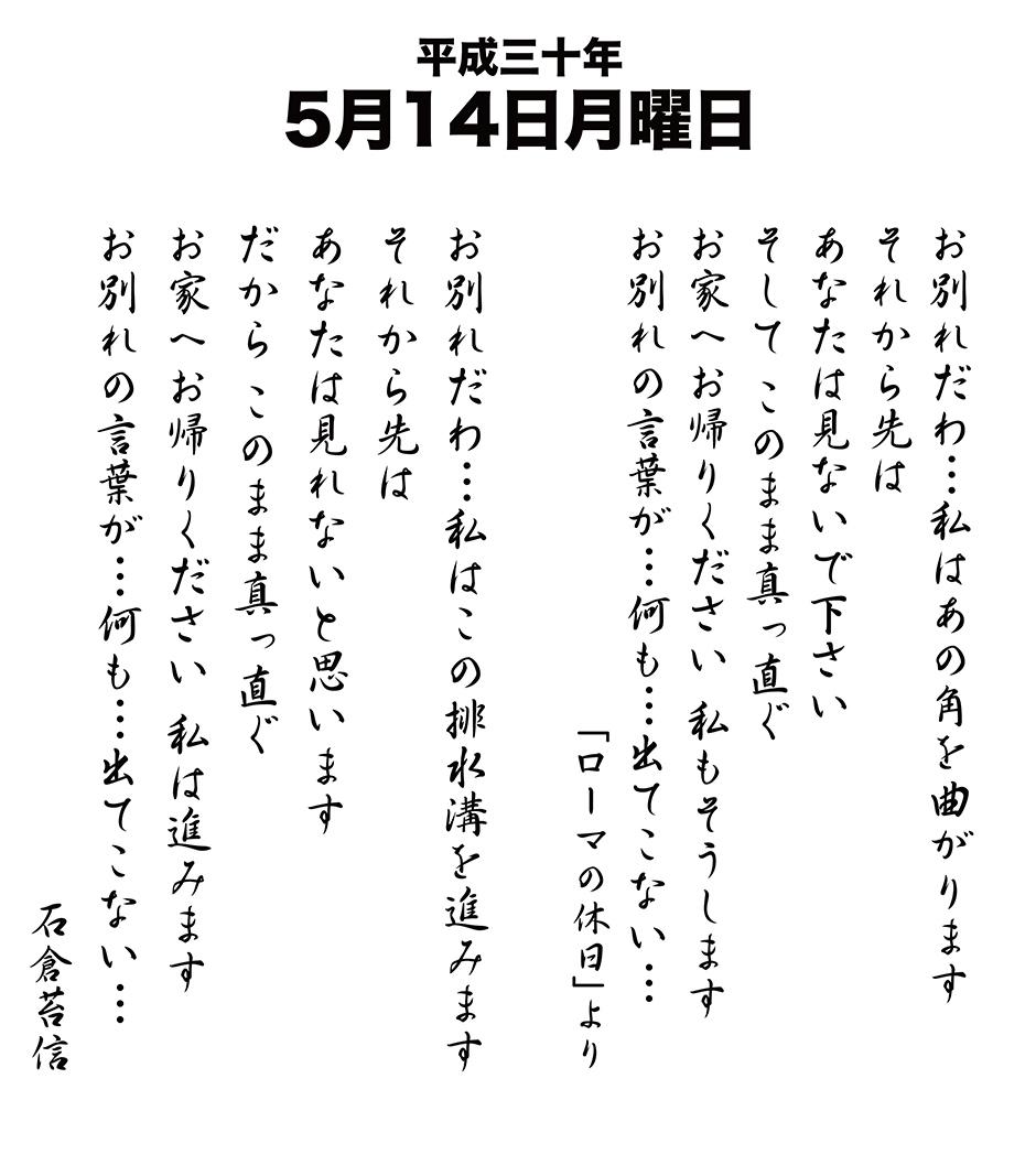 平成30年5月14日