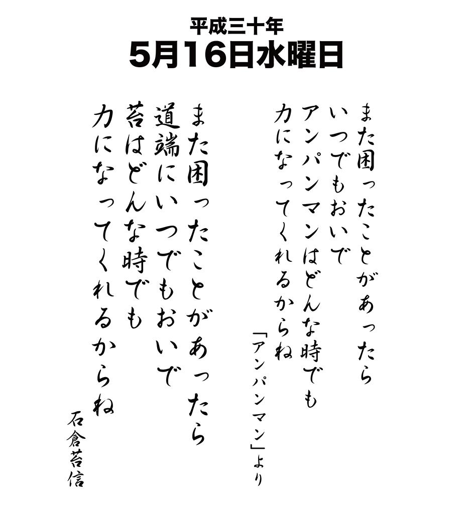 平成30年5月16日