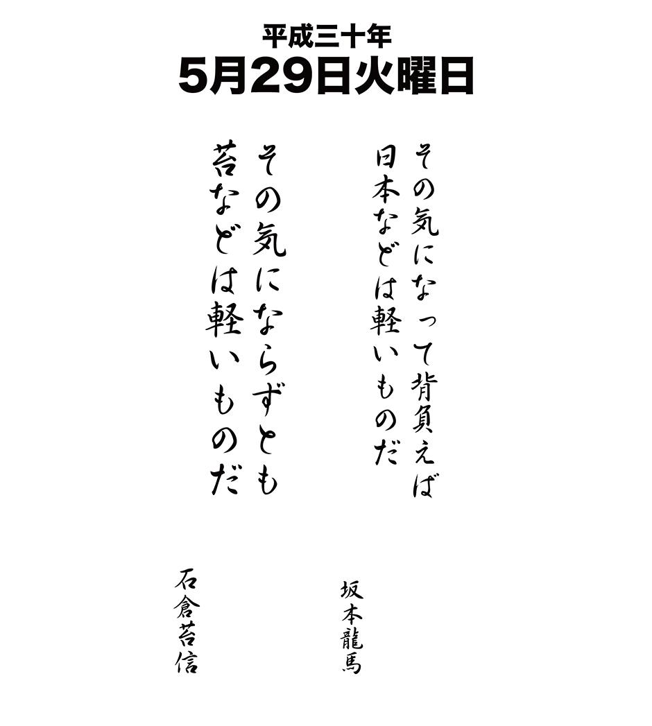 平成30年5月29日
