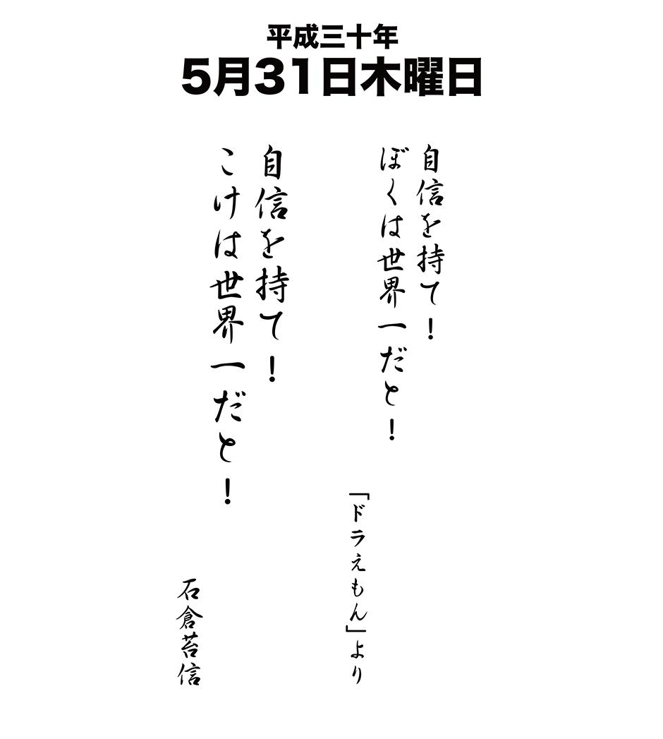 平成30年5月31日