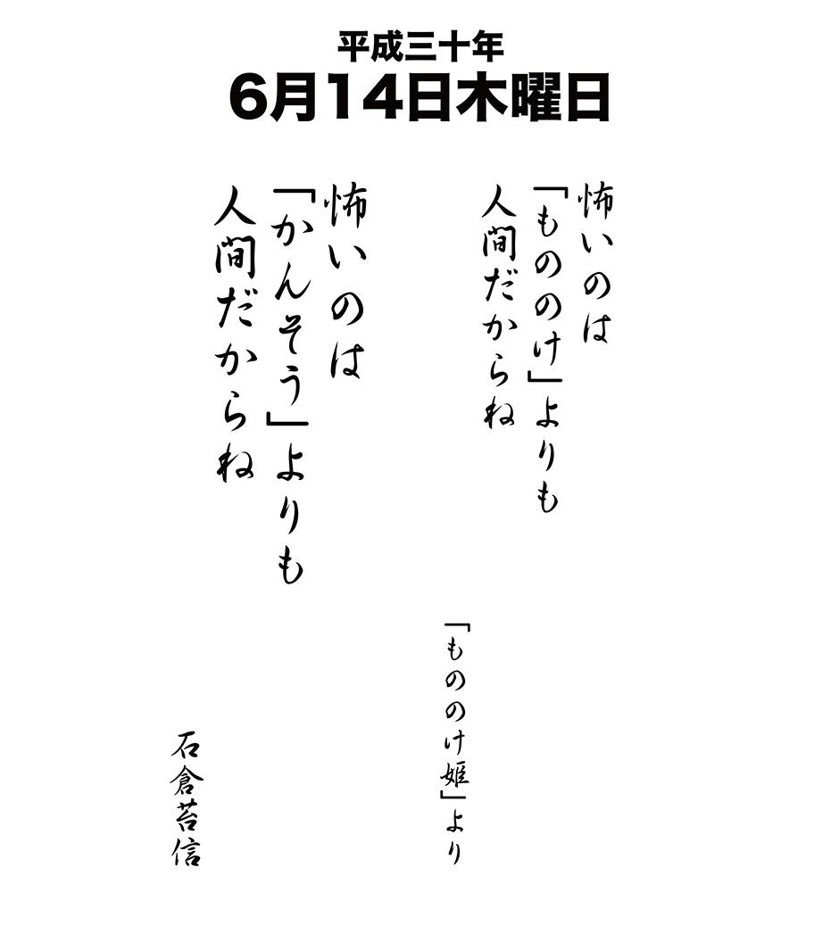 平成30年6月14日