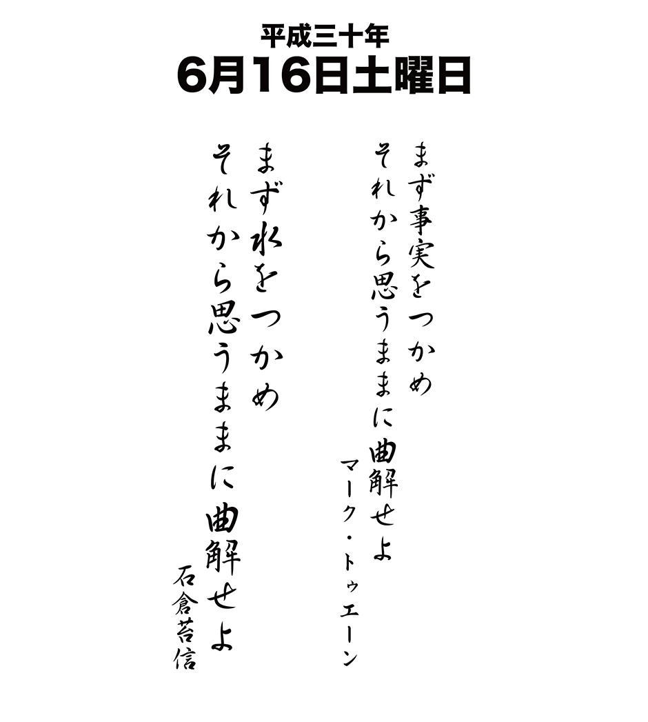 平成30年6月16日