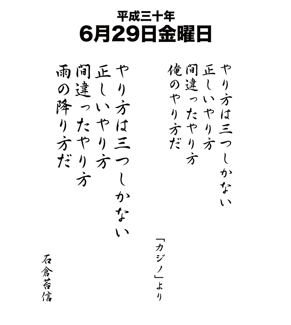 平成30年6月29日