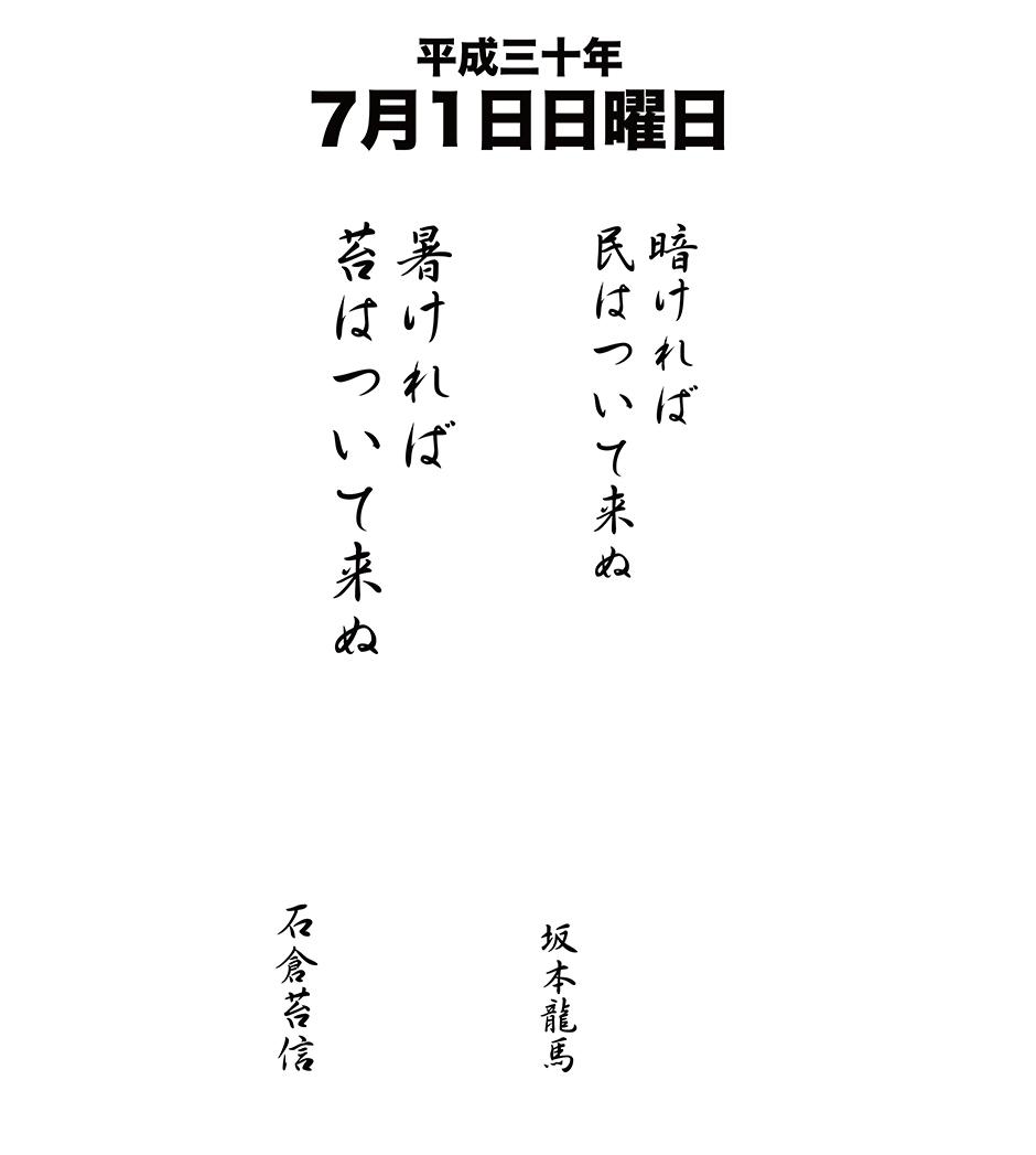 平成30年7月1日
