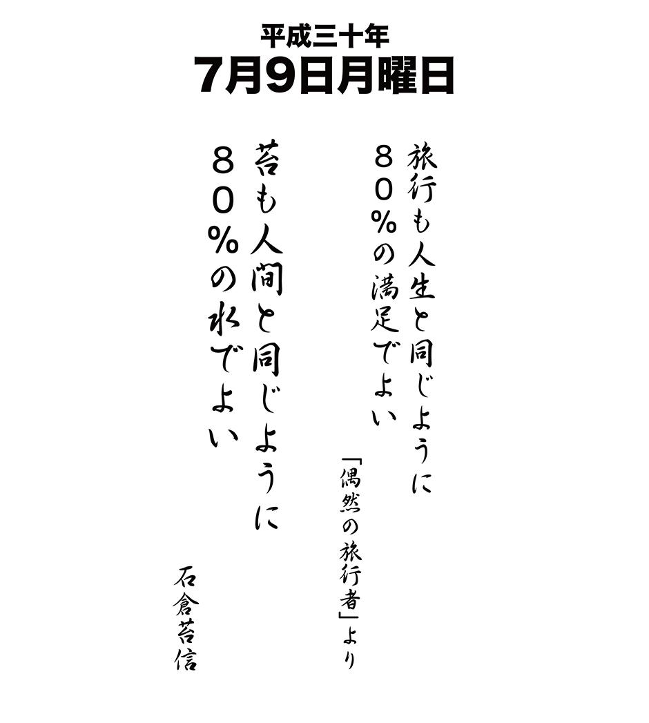平成30年7月9日