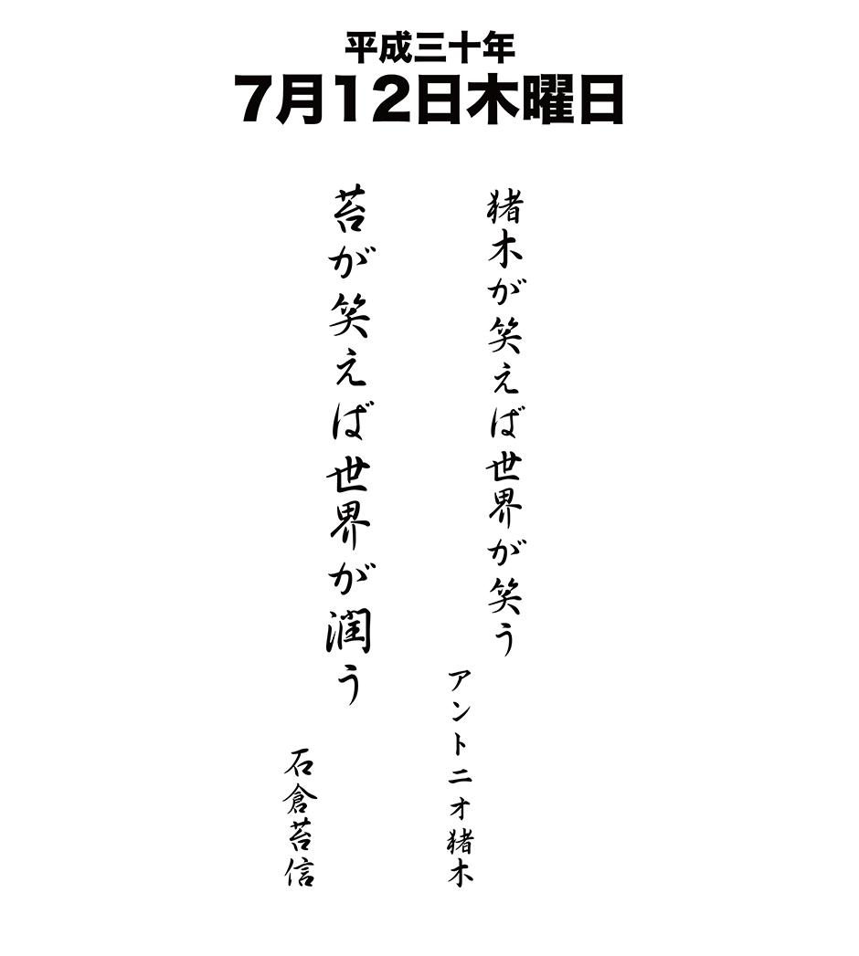 平成30年7月12日