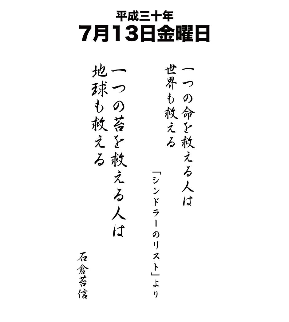 平成30年7月13日