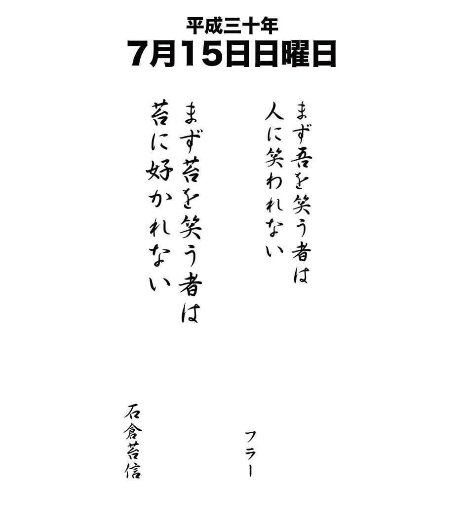 平成30年7月15日