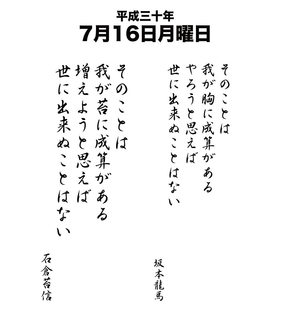 平成30年7月16日