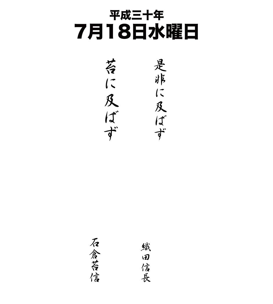 平成30年7月18日