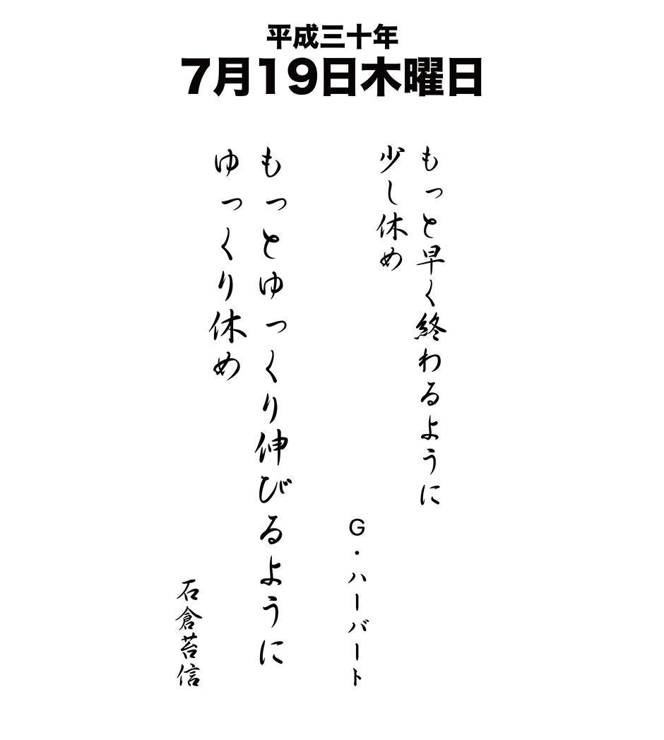 平成30年7月19日
