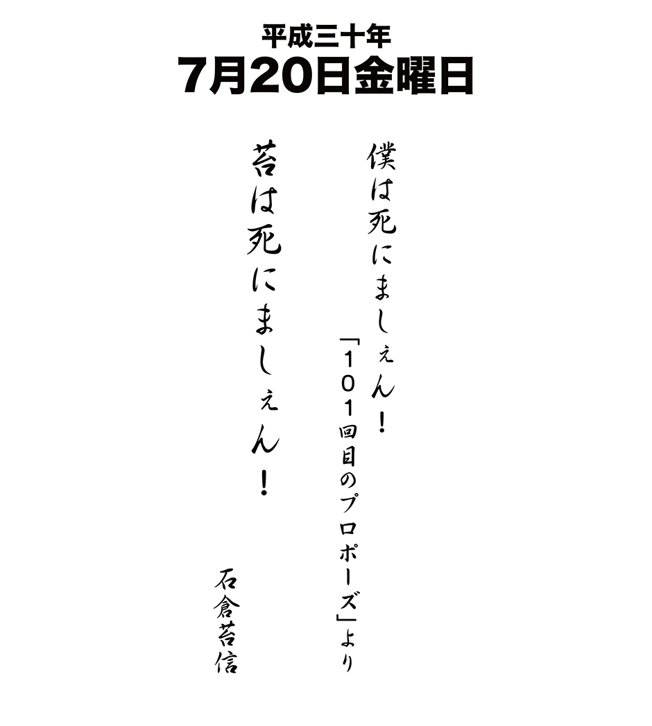 平成30年7月20日
