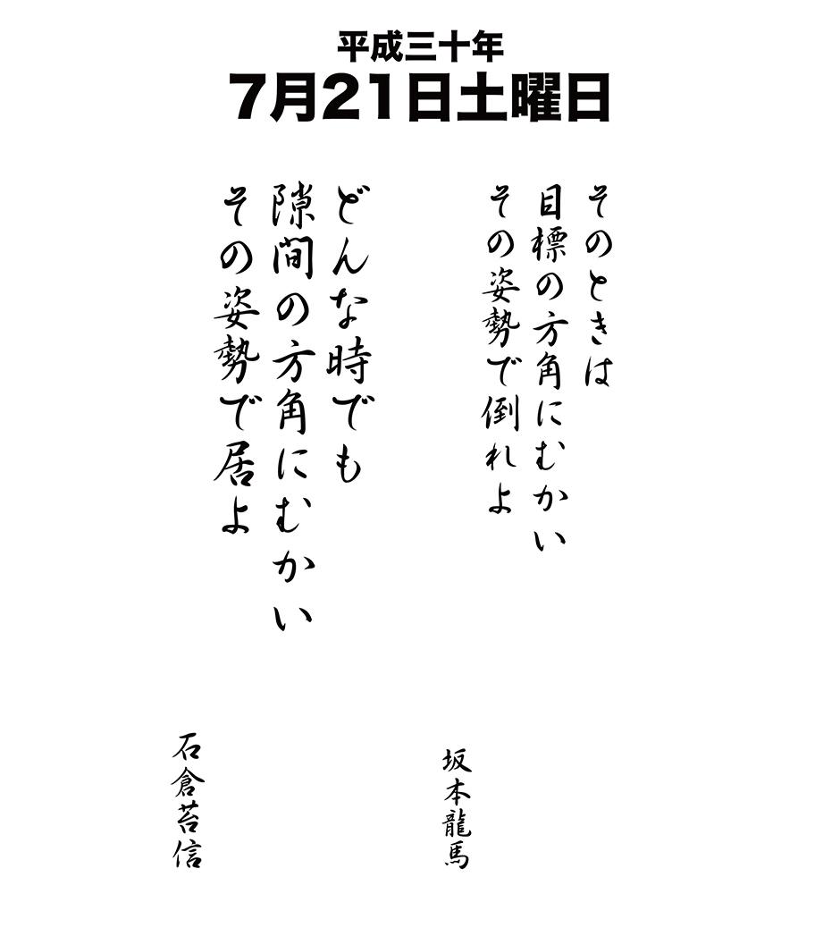 平成30年7月21日