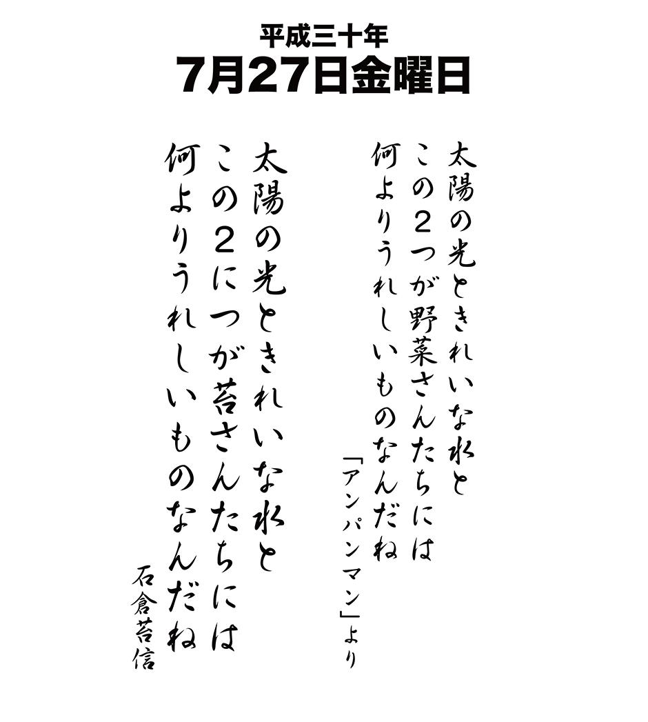平成30年7月27日