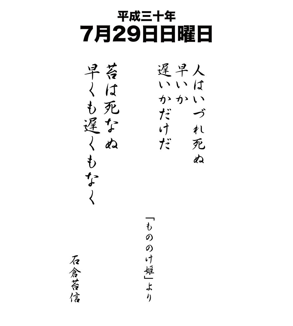 平成30年7月29日