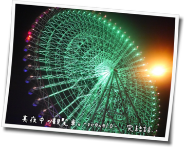 真夜中の観覧車-scene10- 完結話