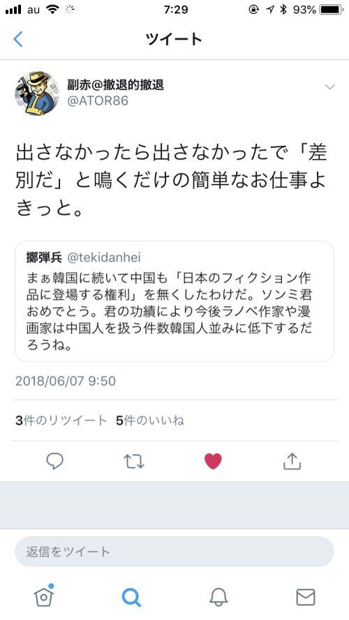 7_20180609081020dcd.jpg