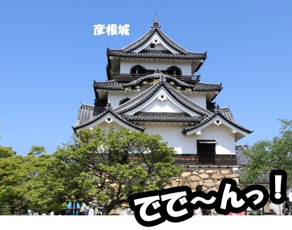 IMG_317920180429彦根城だー!