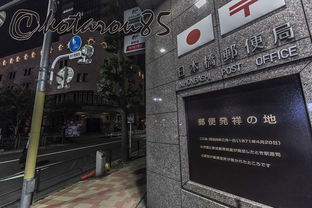 日本橋郵便局 20180522