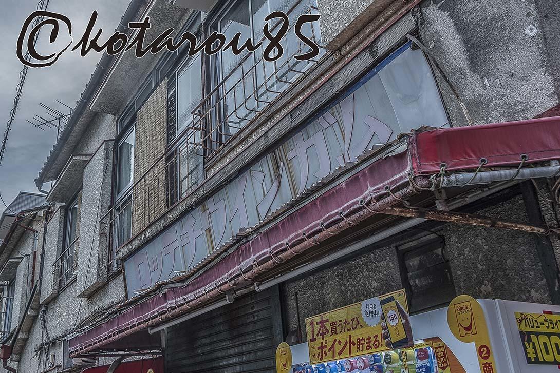 街角の昭和 20180709