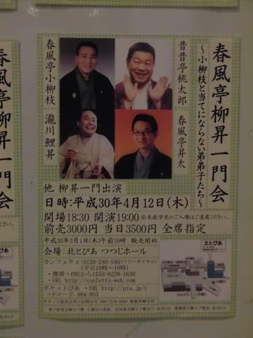180413柳昇一門会a