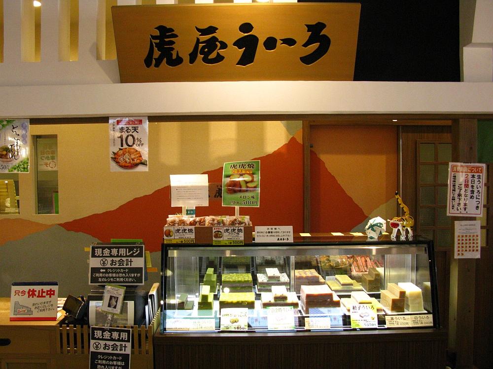 2017_08_19土岐:お土産茶屋 Toki No Yado ときのやど05