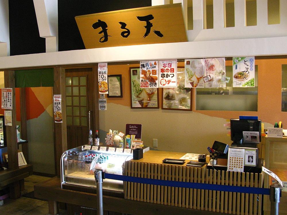 2017_08_19土岐:お土産茶屋 Toki No Yado ときのやど06