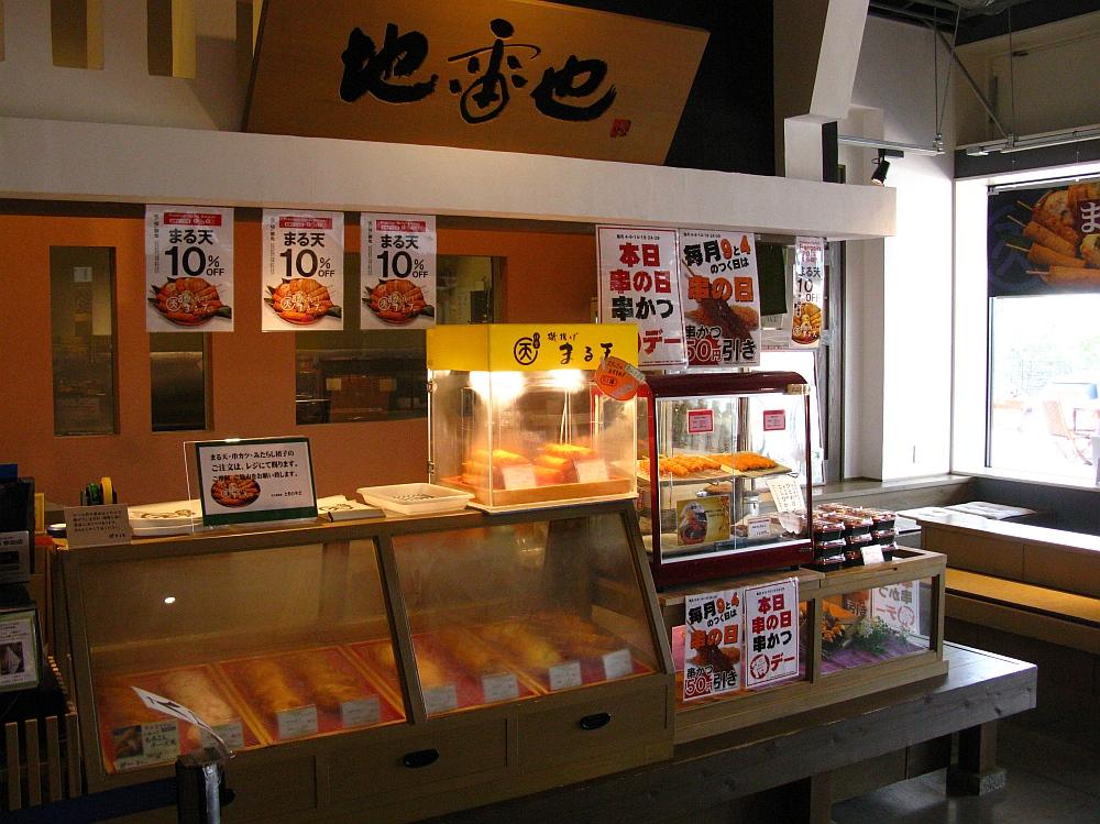 2017_08_19土岐:お土産茶屋 Toki No Yado ときのやど07