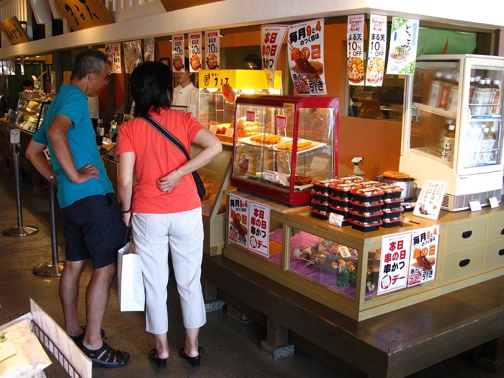 2017_08_19土岐:お土産茶屋 Toki No Yado ときのやど08