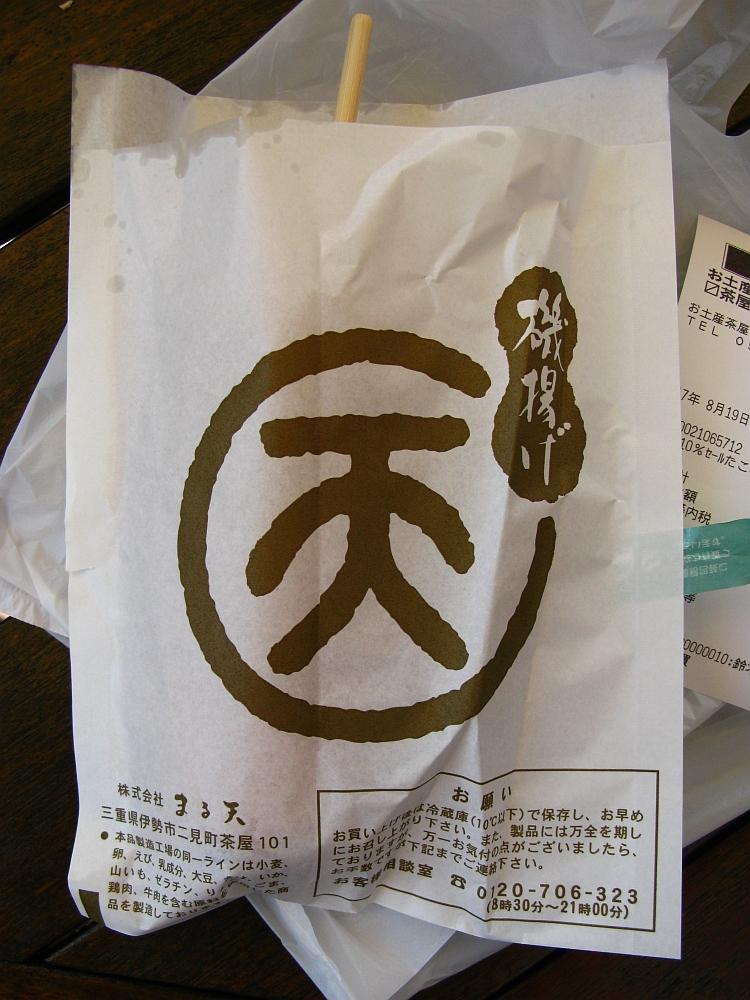 2017_08_19土岐:お土産茶屋 Toki No Yado ときのやど19