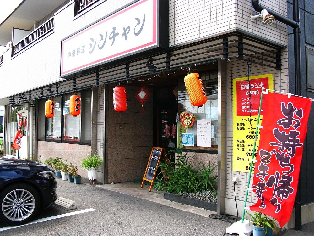 2017_07_29北区味美:中華料理シンチャン04