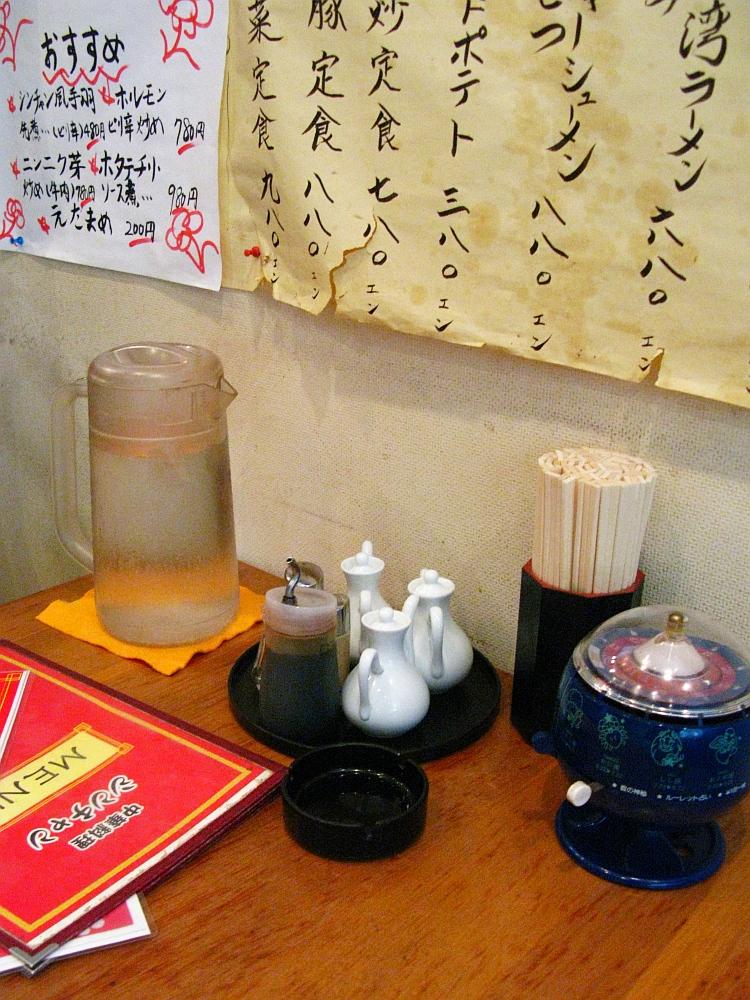 2017_07_29北区味美:中華料理シンチャン16